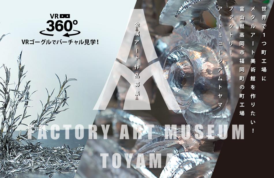 現場クリエイターの技 モノづくりアートが光るミュージアム Factory Art Museum Toyama 富山県高岡市 アートミュージアム