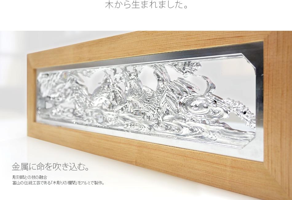 木彫り欄間 アルミ製作 金属に命を吹き込む