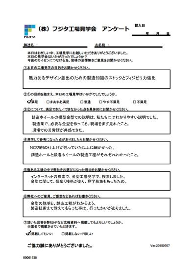 フジタ工場見学会アンケート