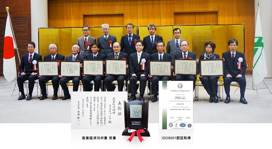 産業経済功労賞受賞 ISO9001認証取得