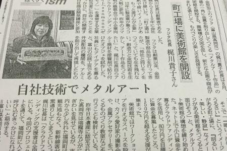 2016-03-8-日本経済新聞