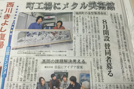 20160220-北日本新聞