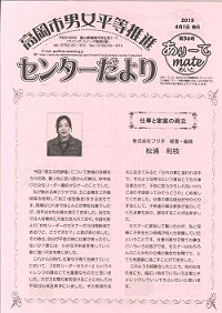 20150414 senter dayori