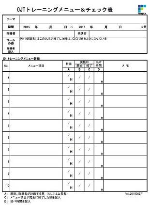 20150831-OJTtraining menu2