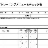 20150831-OJTtraining menu3