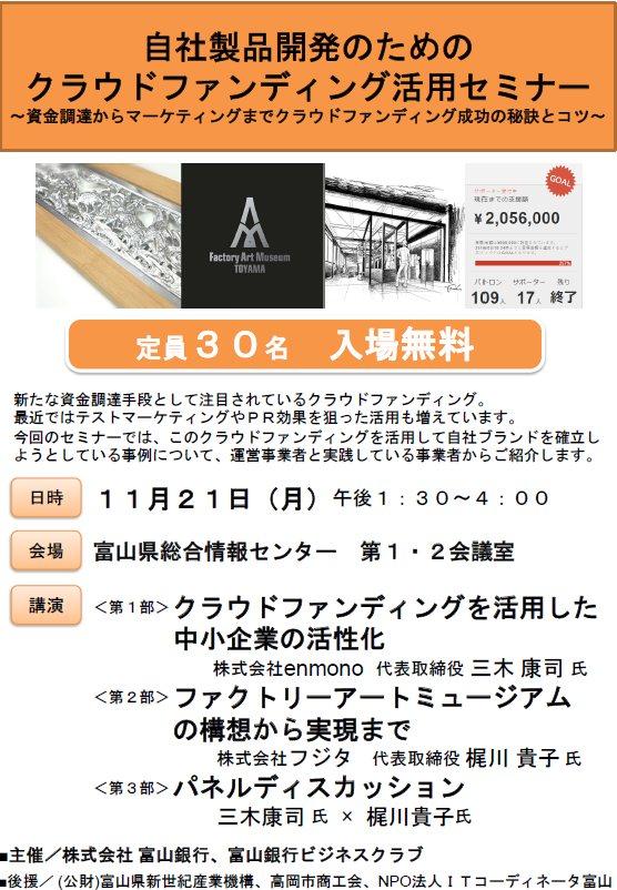 クラウドファンディング セミナー 富山