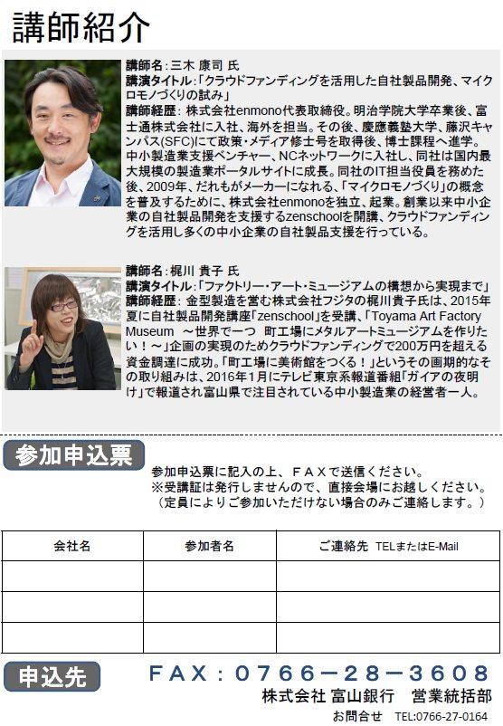 講師紹介の画像 セミナー申込書の画像 クラウドファンディングセミナー 11月21日