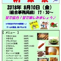 納涼祭:案内ポスター2018