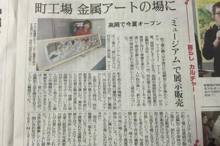 20160218-読売新聞