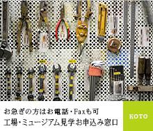 人づくり ひとづくり フジタ 富山 高岡 工場見学・ミュージアム見学お申込み窓口 お電話 FAX