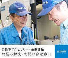 ものづくり モノづくり フジタ 富山 高岡 お問い合せ窓口 自動車アクセサリー 金型部品