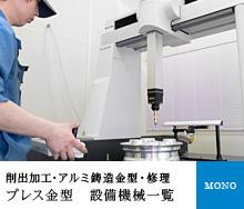 価値づくり 機械設備 削出加工 アルミ鋳造金型 修理