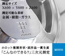 ものづくり モノづくり CNC三次元測定 小ロット複雑形状 試作品一貫生産
