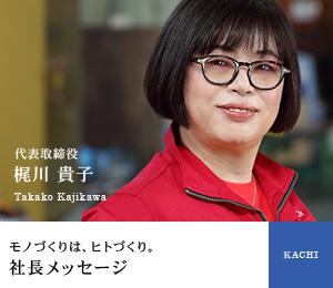 価値づくり 代表取締役 梶川 貴子 社長メッセージ モノづくりはヒトづくり