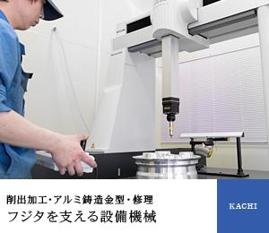 価値づくり 価値づくり 機械設備 削出加工 アルミ鋳造金型 修理