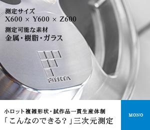 ものづくり モノづくり CNC三次元測定 小ロット複雑形状測定 試作品一貫生産