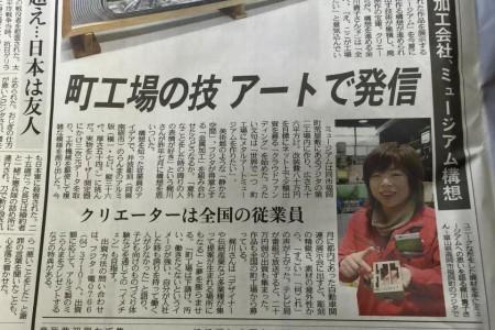 20160128-北陸中日新聞