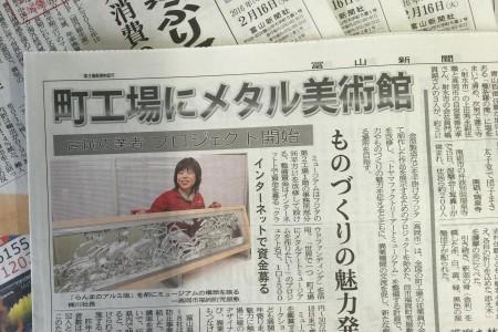 20160216-富山新聞