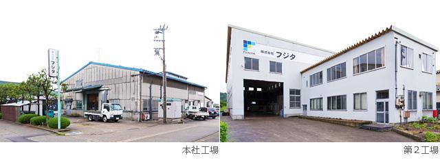 株式会社フジタ 本社 第2工場