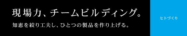 人材育成 チームビルディング 現場力 フジタ 富山県 人づくり ひとづくり
