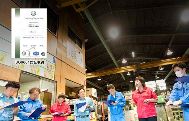 ISO9001認証取得 株式会社フジタ 富山県 人づくり ひとづくり