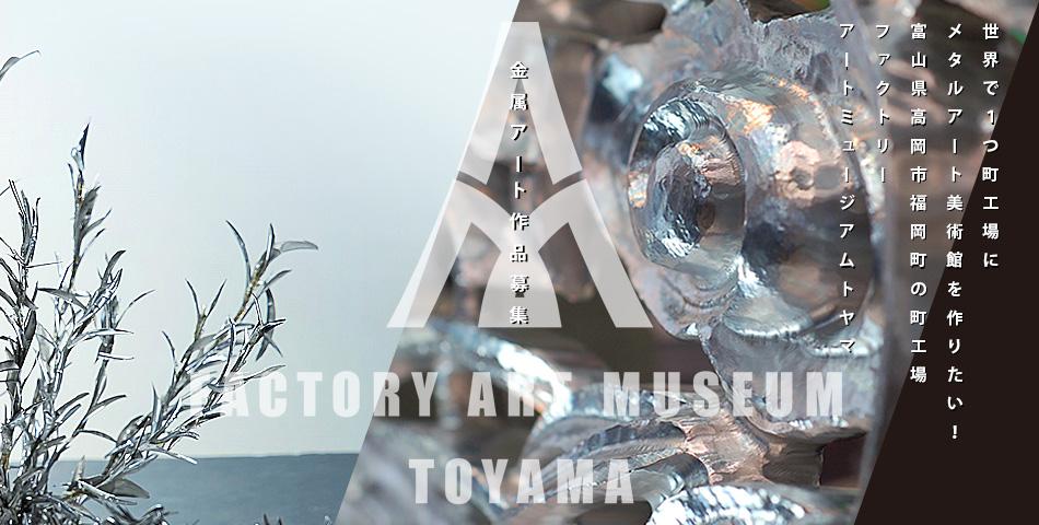 ファクトリー アート ミュージアム トヤマ
