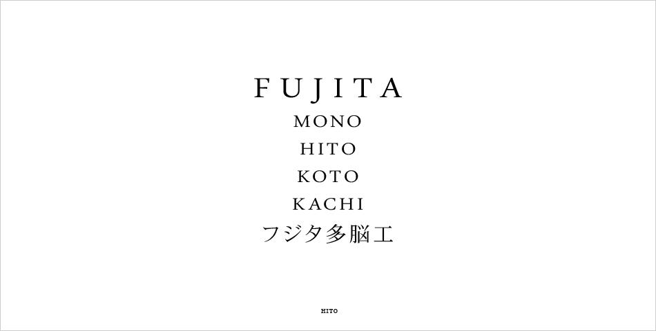 フジタ多脳工 FUJITA MONO HITO KOTO KACHI
